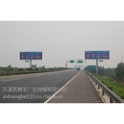 天津周边有哪些高速广告位?咨询