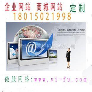供应网站设计 网页制作 网站制作 商城网站