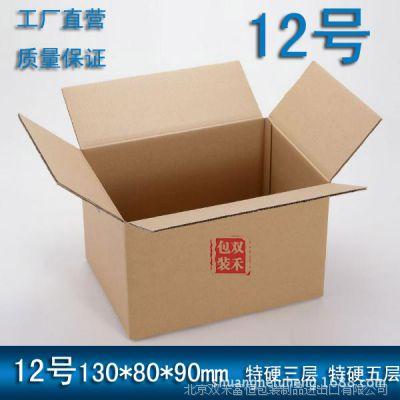 厂家直销 特价12号快递纸箱