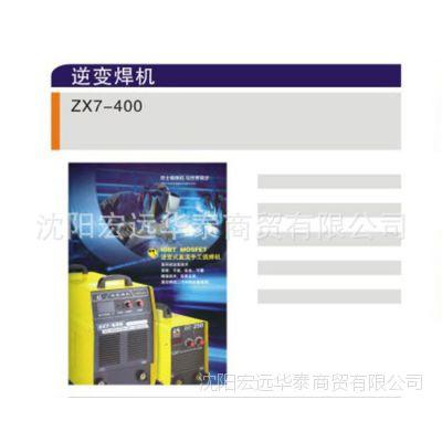厂家直销 长期供应 上海劳士顿焊机 逆变焊机  质优价廉