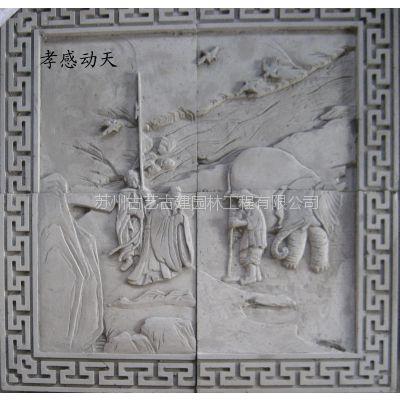 供应苏州古艺 泥塑 (二十四孝砖雕)孝感动天