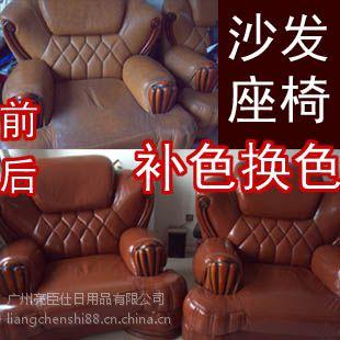 肇庆亮臣仕沙发翻新真皮旧沙发如何翻新价格多少钱换皮修补维修修复
