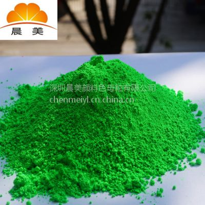 耐高温硅橡胶荧光绿,耐酸碱TPU荧光颜料,晨美提供环保标准荧光粉