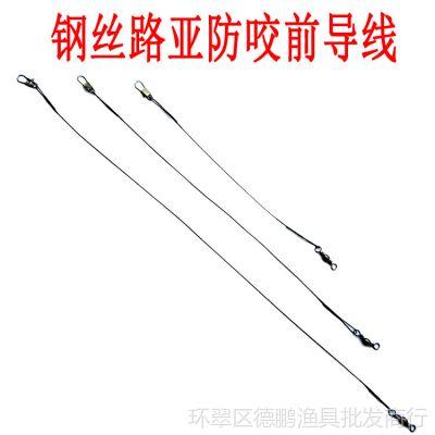 供应路亚前导线防咬线 连接环不锈钢丝连接器 别针其他垂钓用品批发