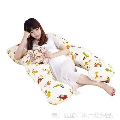 厂家直销 批发 全棉孕妇侧睡U型枕孕妇抱枕护腰枕/哺乳枕睡枕特价
