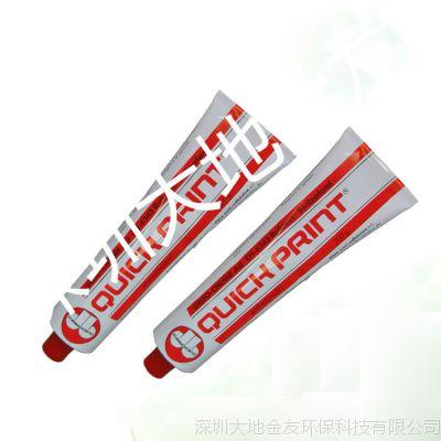 进口瑞士后炮膏 抛光清洁膏 代理加盟印刷耗材 化工材料 满包邮