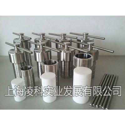 供应高压消解罐KH-50ml,水热反应釜