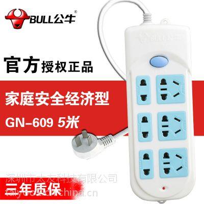 公牛正品5米GN-609拖线板电源转换插座电源多用 接线板插线板