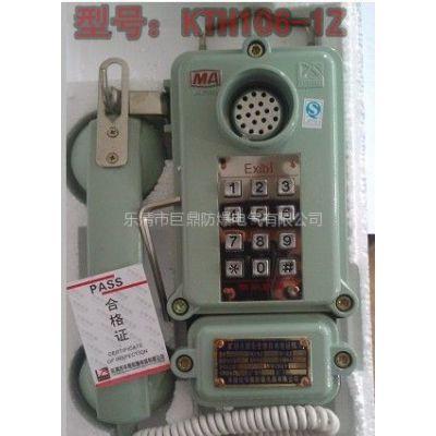 供应KTH11矿用本安型电话,铝合金外壳,防水防潮电话机