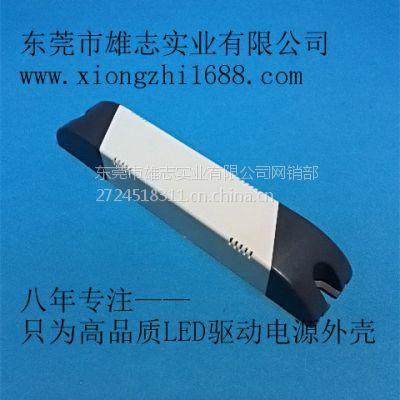供应东莞雄志供应|LED塑胶驱动电源外壳|XZ-301|品质外壳