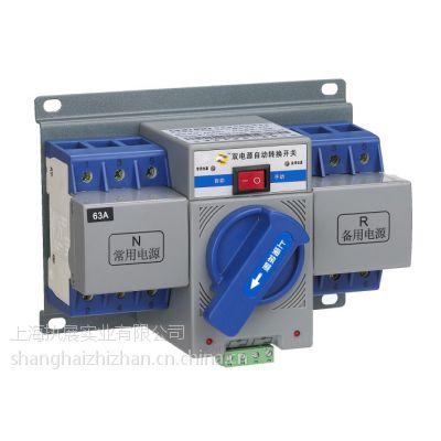 供应型号Q3R-63/3P 迷你型 双电源自动转换开关