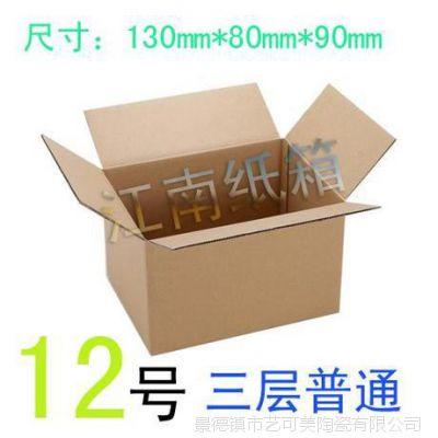 三层五层AB普通邮政纸箱/快递包装纸盒 多规格