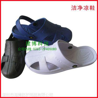 建博特价销售防静电凉鞋 防静电四眼拖鞋 防尘鞋洁净凉鞋