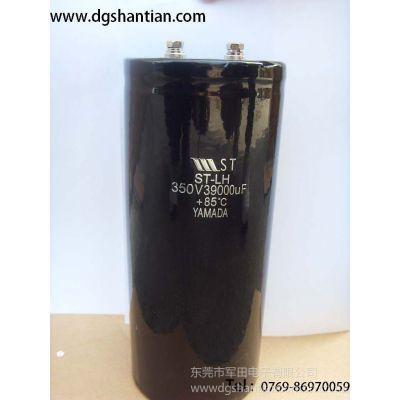 供应大功率大容量电容器350v33000