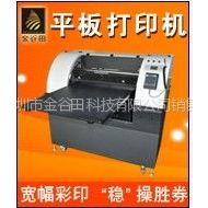 供应供应大幅面B0金属UV彩印机/手机外壳UV平板打印机/亚克力UV万能平板打印机