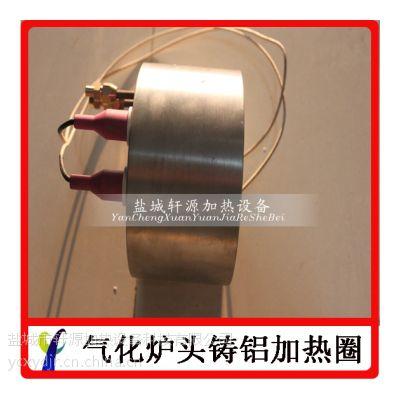 供应气化炉头铸铝加热圈,电气化炉头,炉灶加热器,非标定制