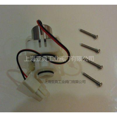 供应DUE106换修配件/TOTO小便器 感应电磁阀