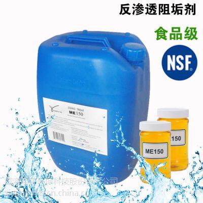 NSF认证 翔宇反渗透膜阻垢剂ME150食品级阻垢剂 通过国家饮用水卫生许可 电厂阻垢剂