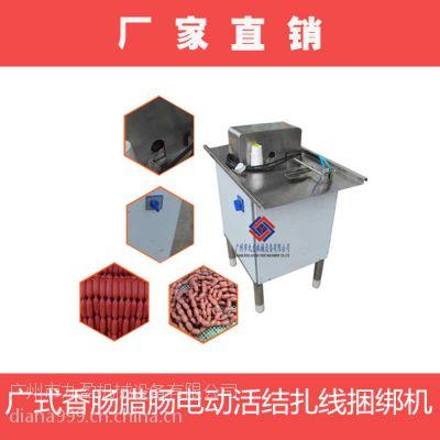 TJZG-2广西广东惠州九盈机械广式腊肠香肠扎线捆绑机,腊肠加工分节机,活结扎线绑肠子机