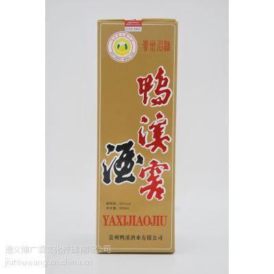 复古版 鸭溪窖酒 500ml54度浓香型贵州八大名酒之一纯粮酿造 高度白酒(批发另议)