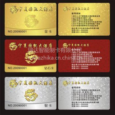 供应北京制作会员卡厂家会员卡生产公司186/0104/3700