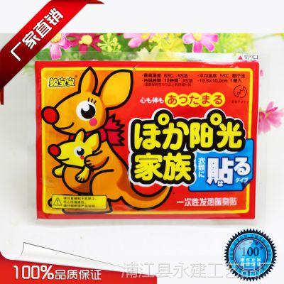 D鼠质量好 暖贴 暖包宝 暖身贴 一贴热 发热保暖贴生产厂家批发