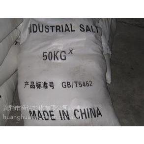 唐山工业盐盐场唐山工业盐厂家直发唐山工业盐精制盐哪里有