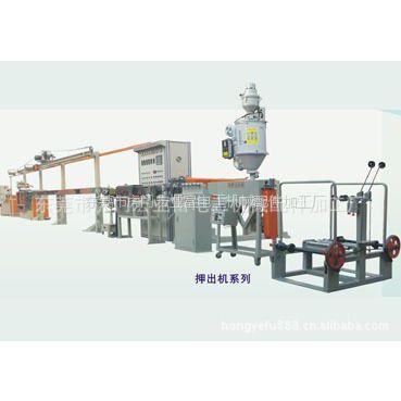 供应东莞宏业富押出机,挤出机,电线电缆整厂设备