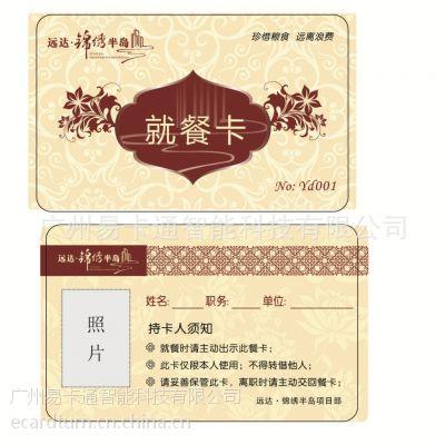 供应太原就餐卡印刷,成都IC就餐卡生产