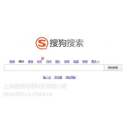 上海搜狗代理商__上海搜狗代理商推广_上海搜狗代理商推广电话