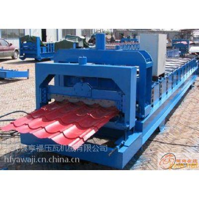 供应沧州亨福828型圆弧琉璃瓦压瓦机