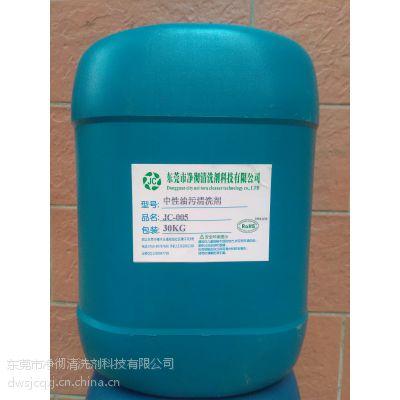 苏州油污清洗剂 不腐蚀基材的油污清洗剂 净彻中性金属除油液