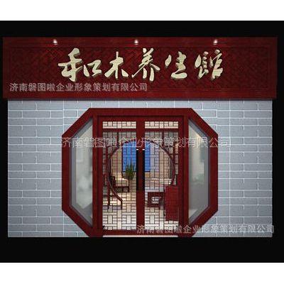 供应南昌设计案例/中医养生馆设计/工装设计/装修设计