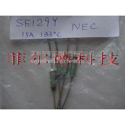 供应NEC温度保险丝SF129Y/SF139Y 15A 133/142度ROHS
