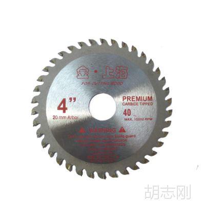 电圆锯云石切割机角磨机专用4寸40齿高速钢材质木工切割片 圆锯片