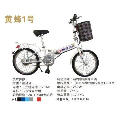 供应绿鸥折叠式锂电电动自行车