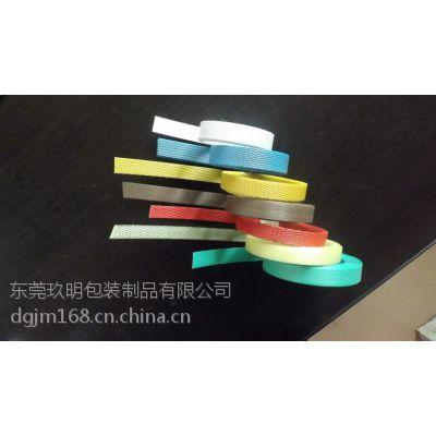 东莞玖明厂家供应打包带,优质PP机用带 电瓶车厂专用