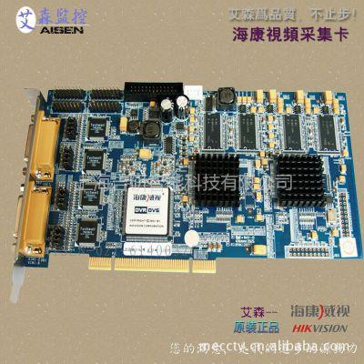 供应海康威视 采集卡含软件 D1高清卡DS-4216HFV 软件 安防 限时优惠