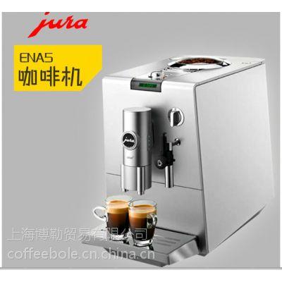 供应JURA/优瑞 JURA ENA5 意式全自动咖啡机 自动打奶