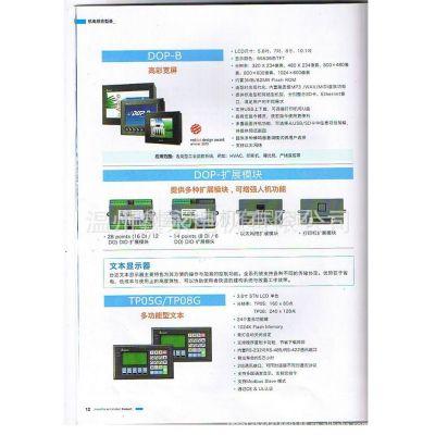 供应专业销售台湾台达人机界面/PLC可编程控制器