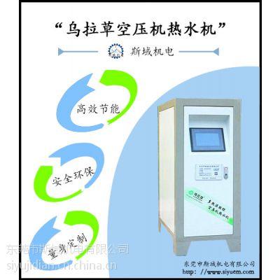乌拉草牌空压机余热回收机 高效余热回收让您用上免费的热水严格质检品质有保障性价比优CHR250BS