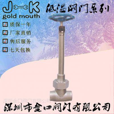 金口DJ61F-40P焊接低温截止阀描述 不锈钢低温截止阀厂家