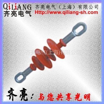 供应齐亮电气 FXBOW4-10/70复合棒形悬式绝缘子 棒形悬式复合绝缘子 高压绝缘子