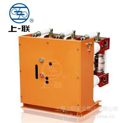 供应上海上联/高压电器/ZN28A户内高压真空断路器 厂家直销 特价批发