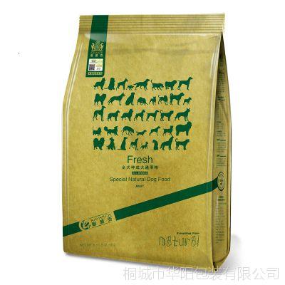 狗粮包装袋定做 彩印纸塑复合袋 食品袋塑料袋  食品包装袋