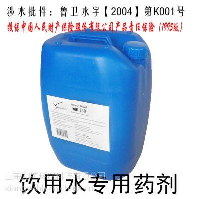 威海翔宇牌ME150反渗透阻垢剂 饮用水可用阻垢剂