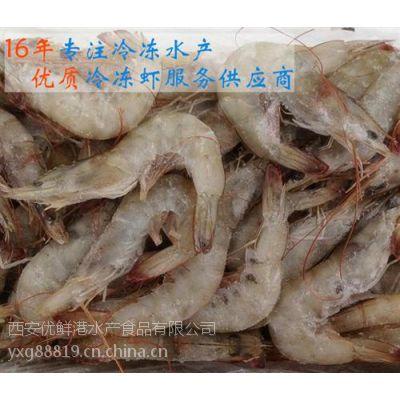 西安冷冻虾,优鲜港水产大虾批发,哪里有卖冷冻虾的