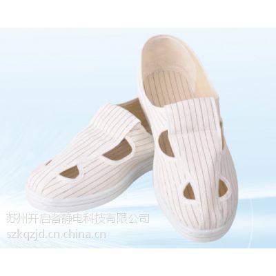 防静电帆布四孔鞋,PVC底防静电鞋厂家直销