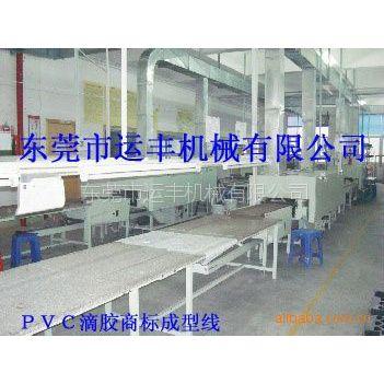 供应PVC滴胶商标成型设备 PVC软胶商标成型设备