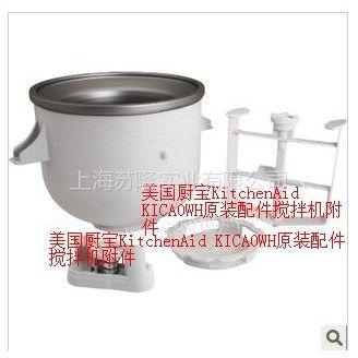 供应美国厨宝KICA0WH原装配件搅拌机附件、美国新奇士榨汁机价格、美国欧米茄榨汁机